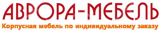 АВРОРА-мебель